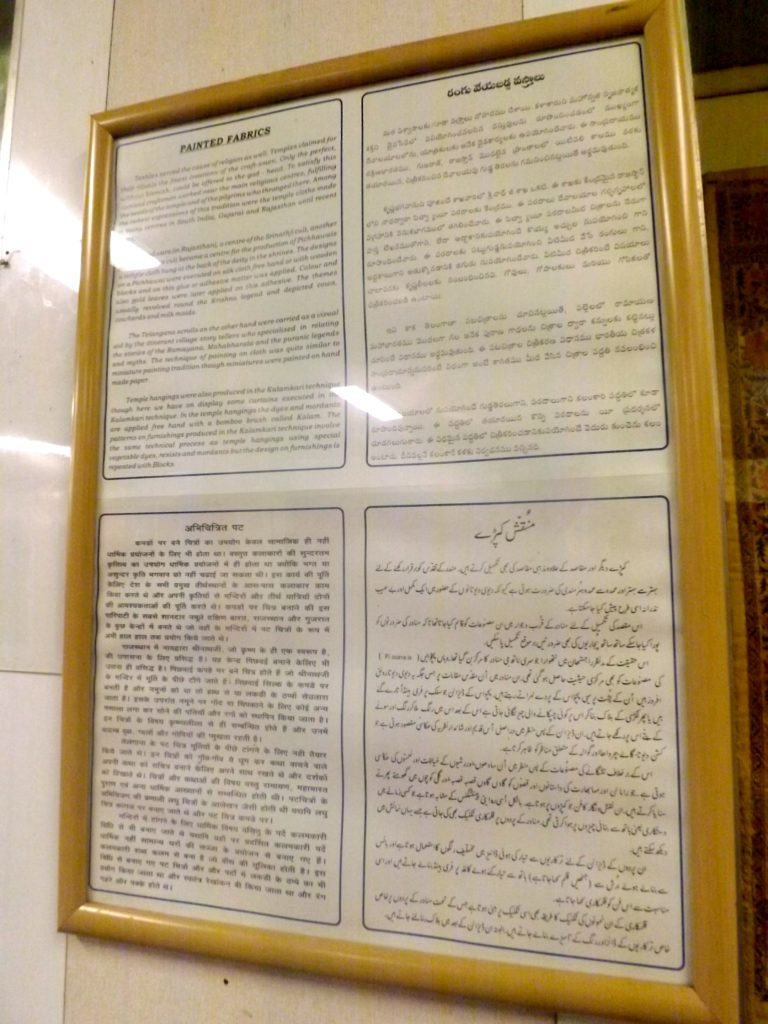 Multi-lingual text panels at Salar Jung Museum in Hyderabad. Printed and posted without attention to design, readability, or audience engagement. Photo by author (Sept. 2016)